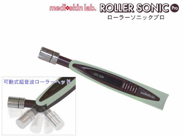 rollersonicpro