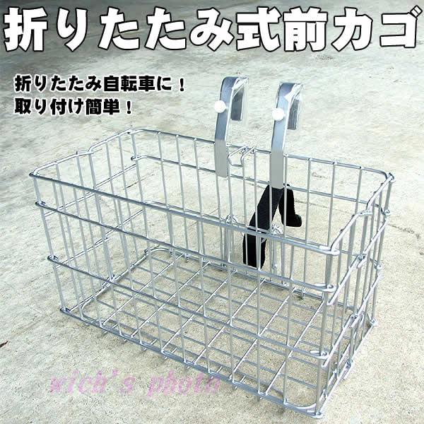 bicyclebasket