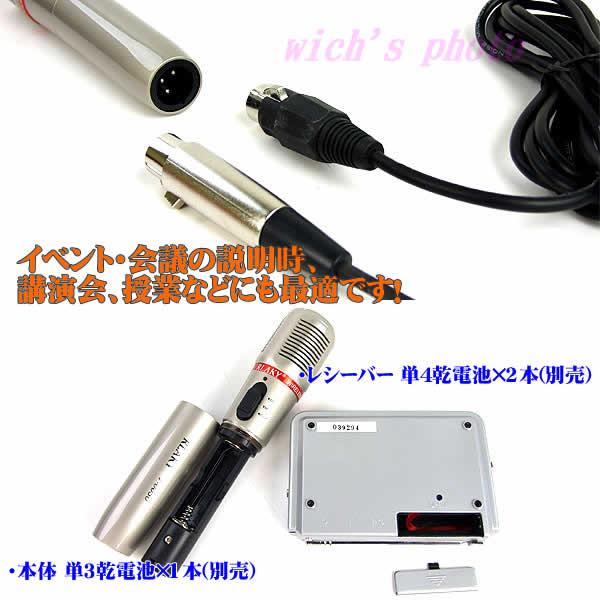 Wich Rakuten Global Market Wireless Microphone 1 Set