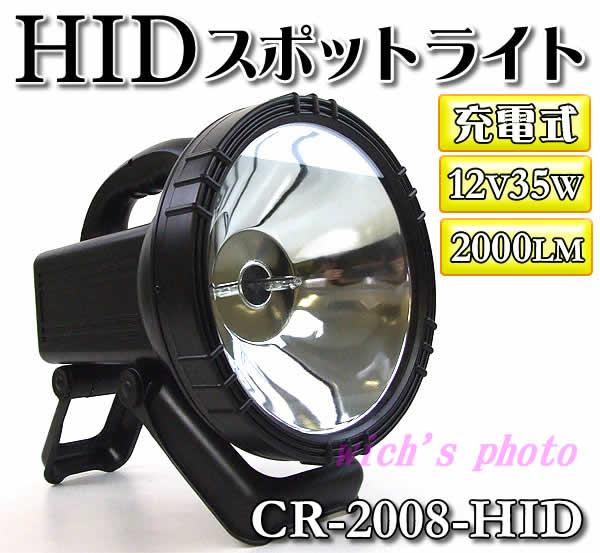 cr2008-hid