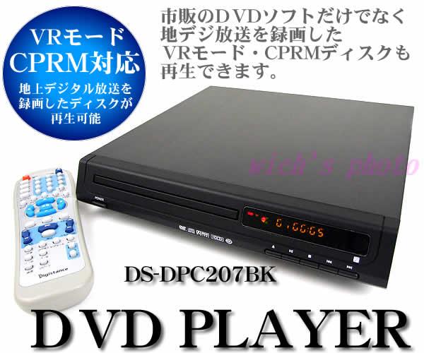 ds-dpc207bk