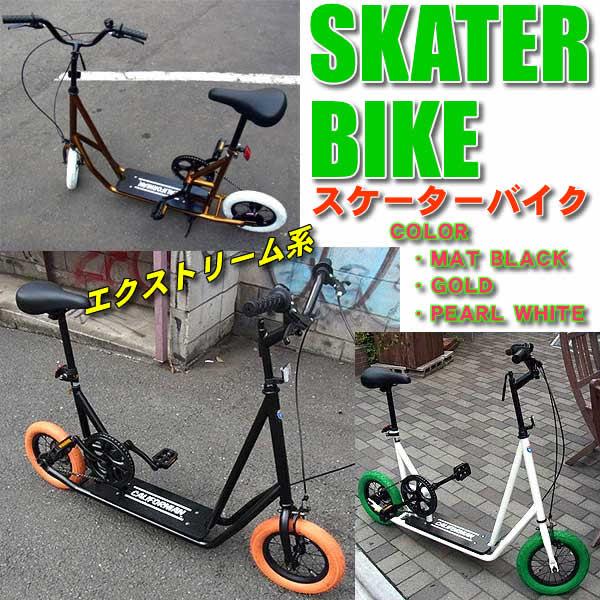 skaterbike