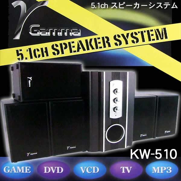 speaker-kw510
