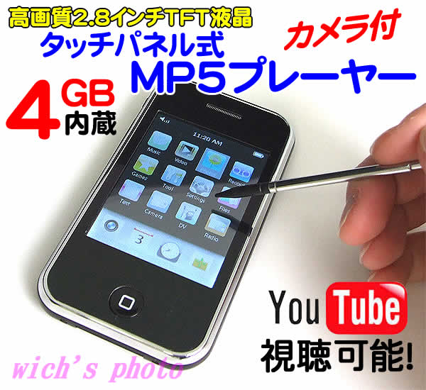 touchmp5-4g
