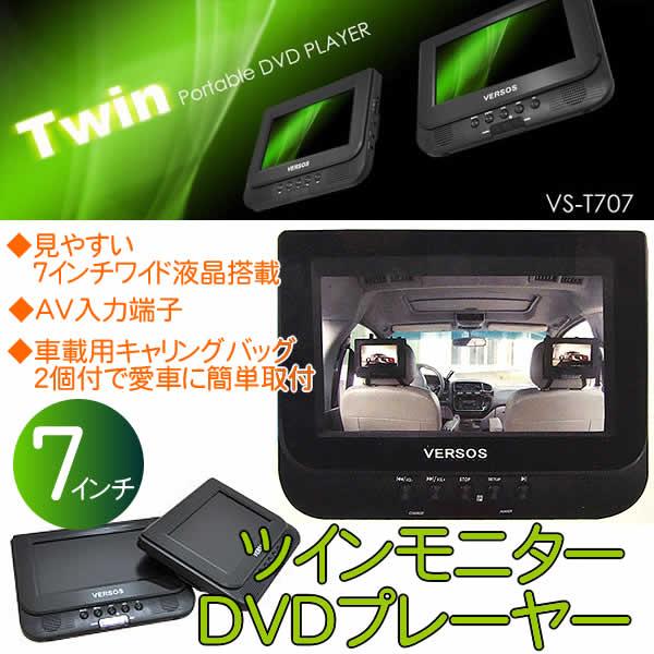 vs-t707