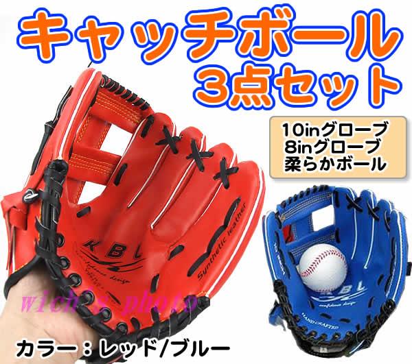 catchballset