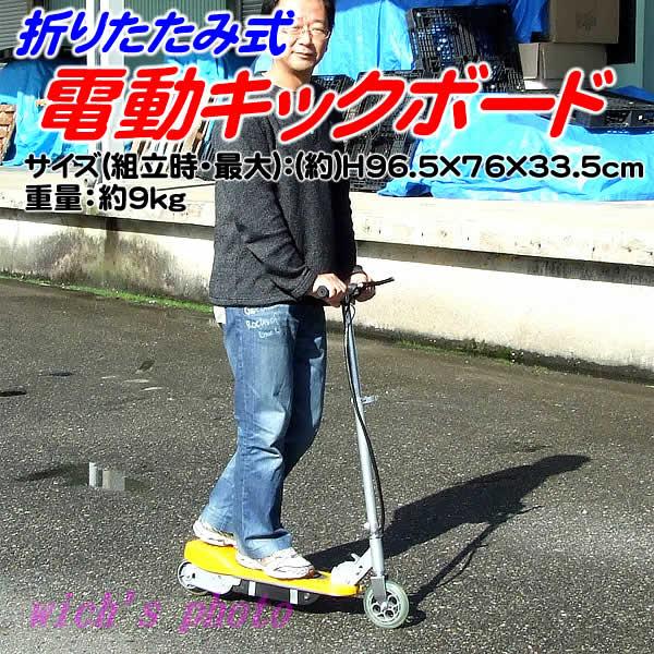 e-scooter120w