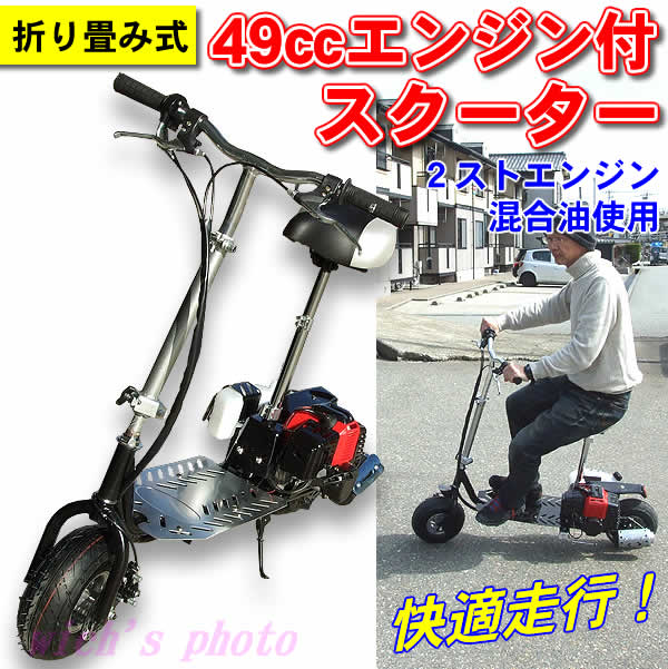 e-scooter49cc
