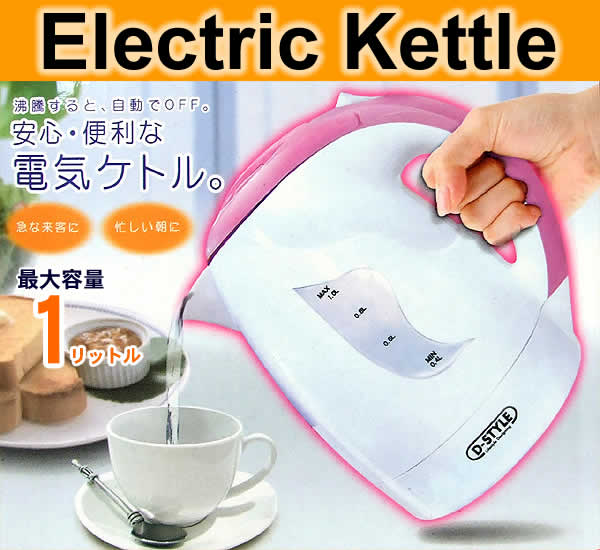 dstyle-kettle