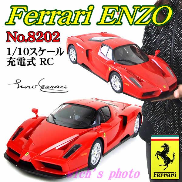 ferrari-8202