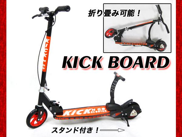 kickboard-m188rd