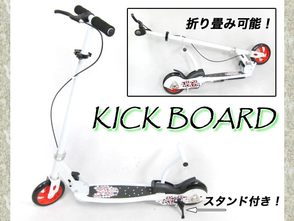 kickboard-s188wh