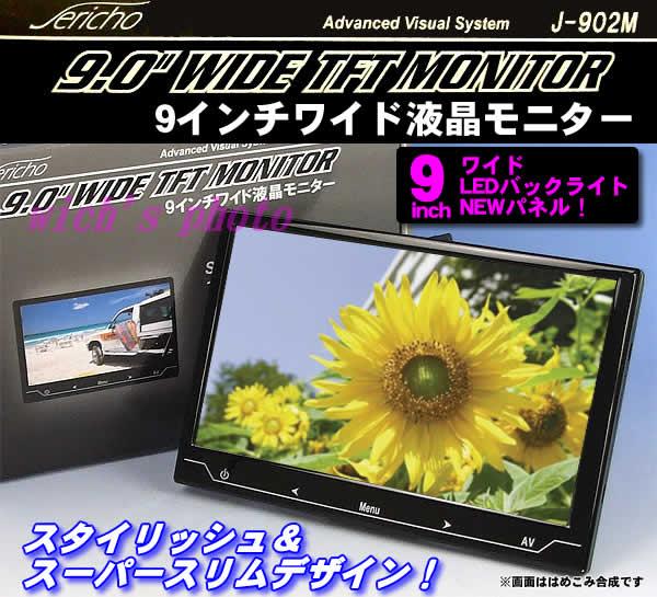 monitor-j902m