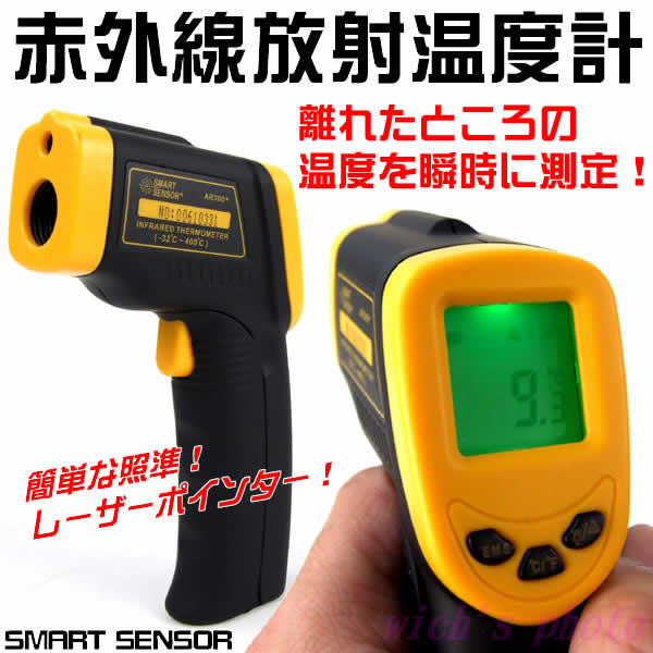 ar300thermo