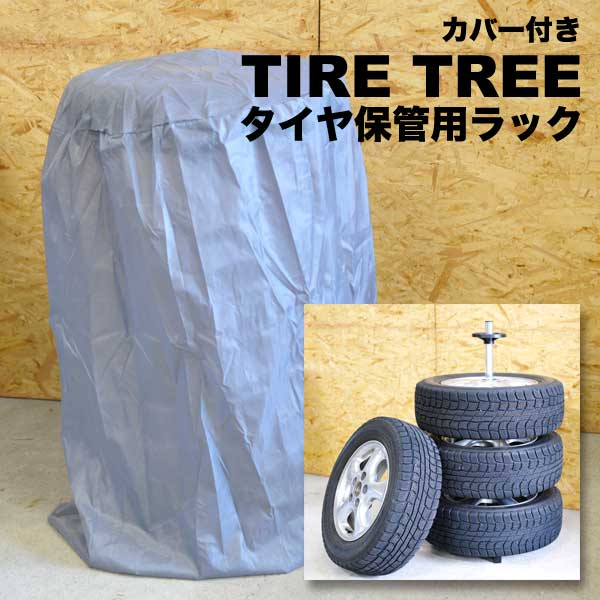 Tire Storage Rack With Cover