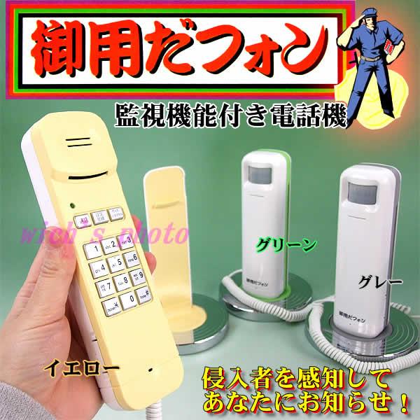 goyoudaphone