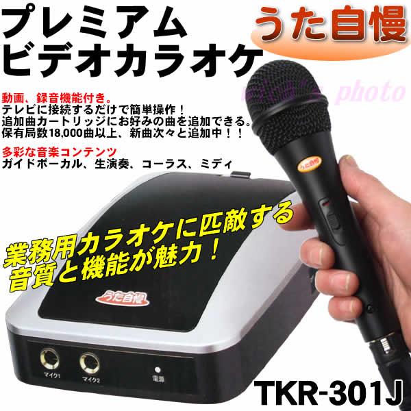 karaoke-tkr301j