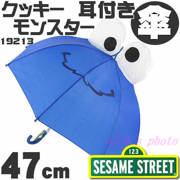 19213umbrella
