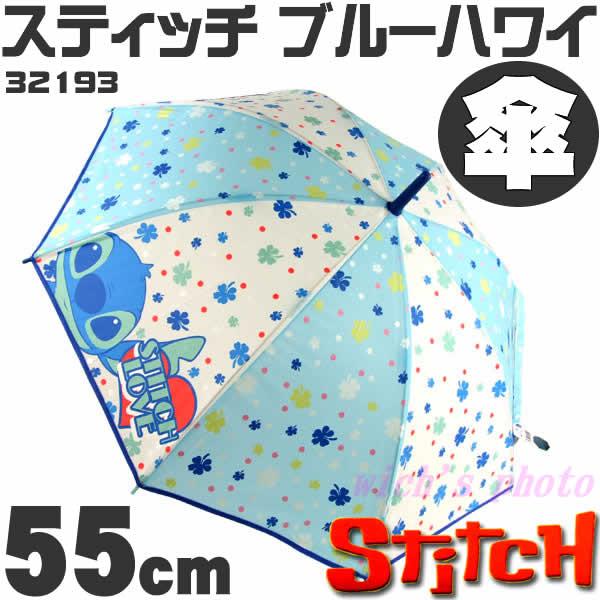 32193umbrella