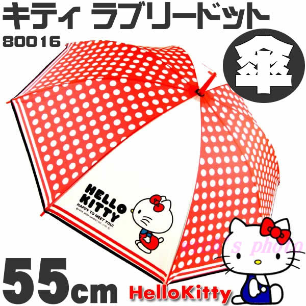 80016umbrella