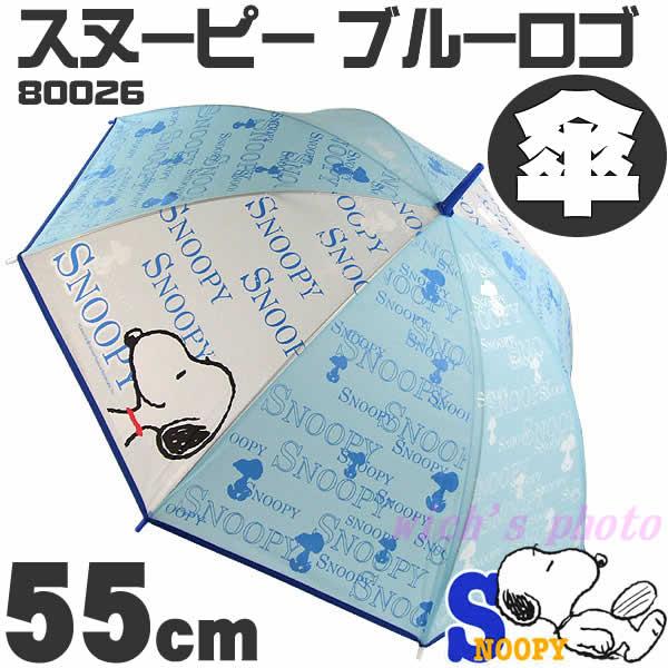 80026umbrella