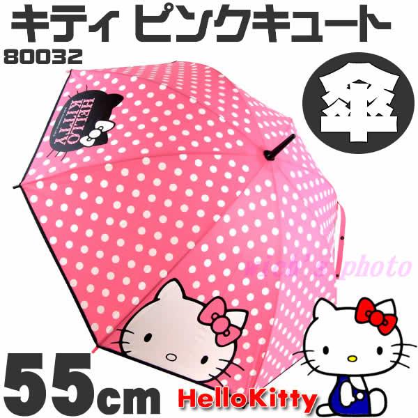 80032umbrella