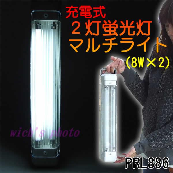 light-prl886