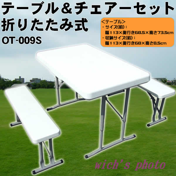 ot009s-table