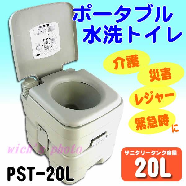 toilet-pst20l