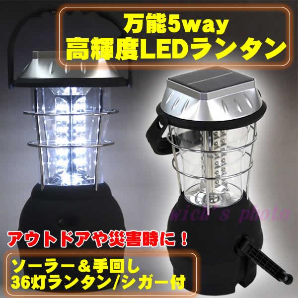 高輝度LEDランタンなら緊急時に大活躍!