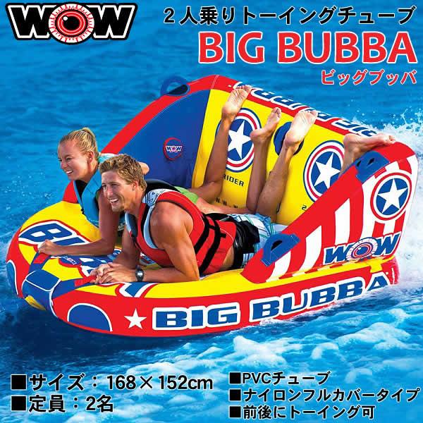 bigbubba