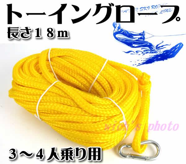 towingrope4