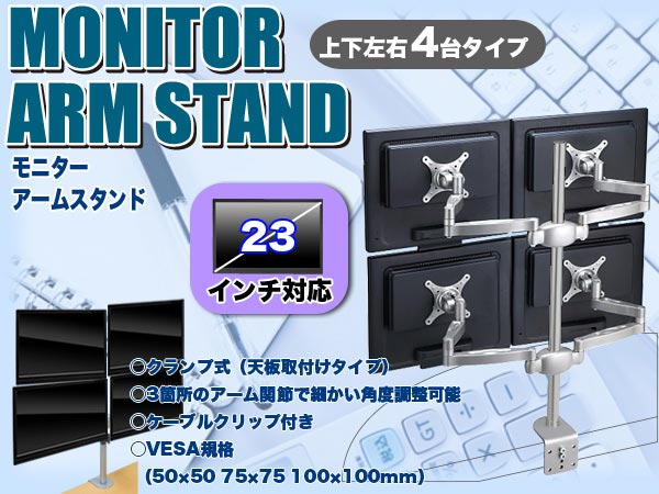 stand-lcd007