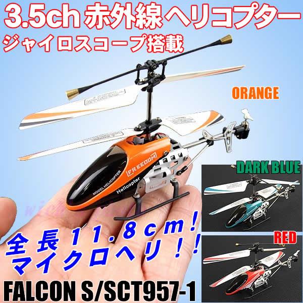 35ch-sct957