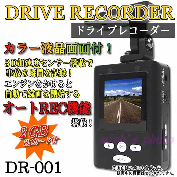 dr-001