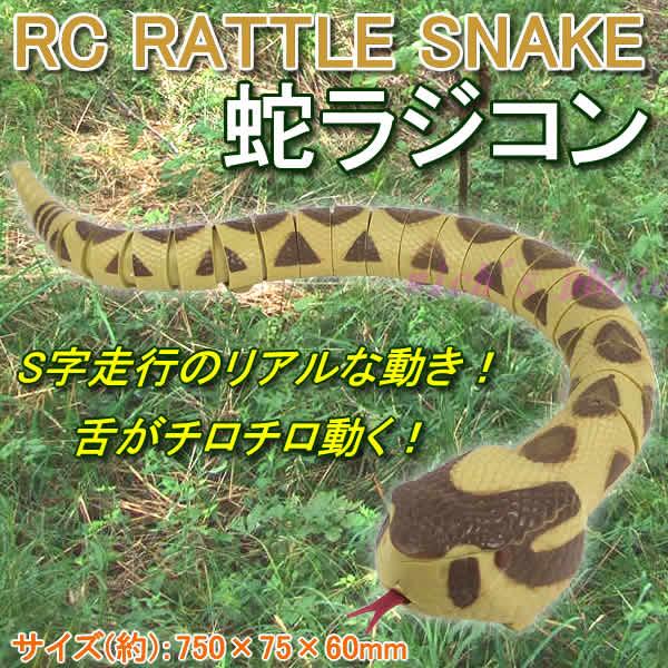 rc-rattlesnake