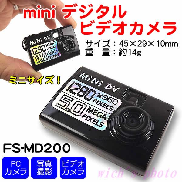 camera-fsmd200