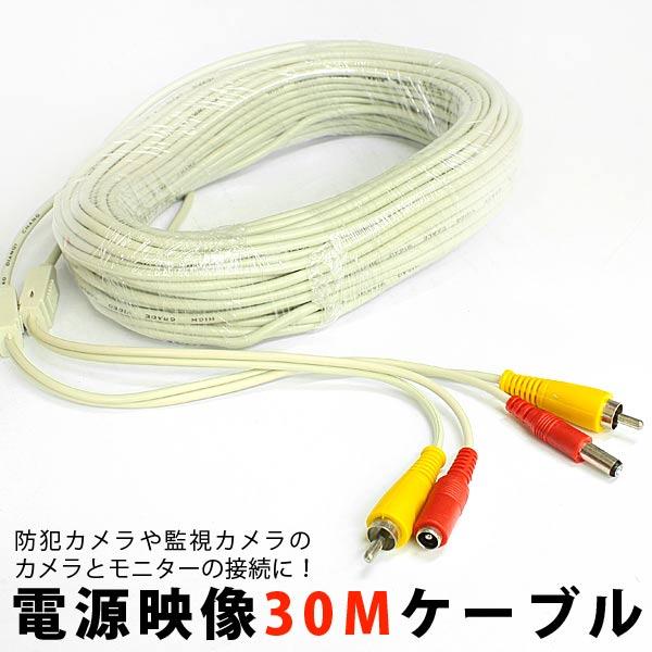 cro-cable30m