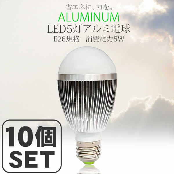 cro-led5w10set-e26