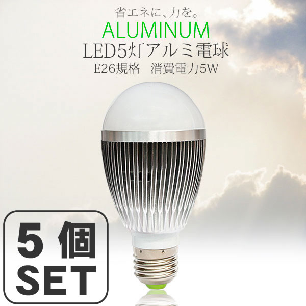 cro-led5w5set-e26