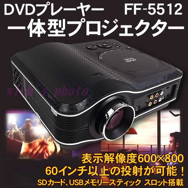 projector-ff5512