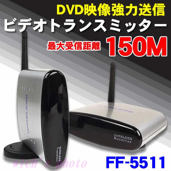 transmitter-ff5511