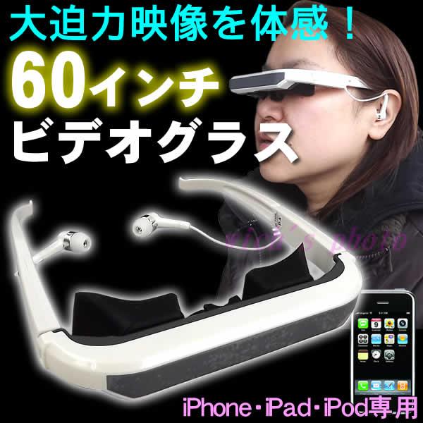 videoglass-fsvgi