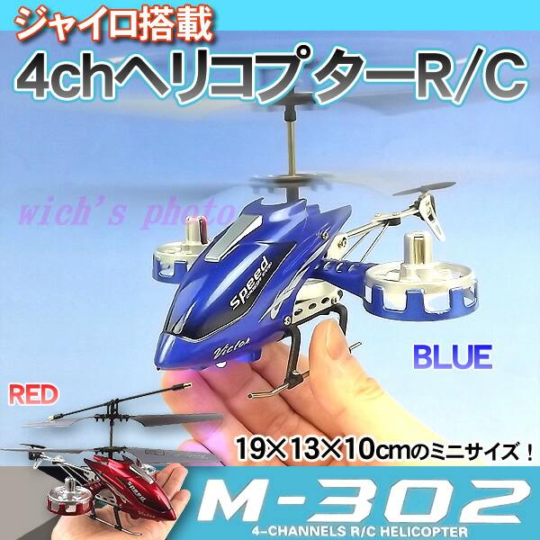 4ch-m302
