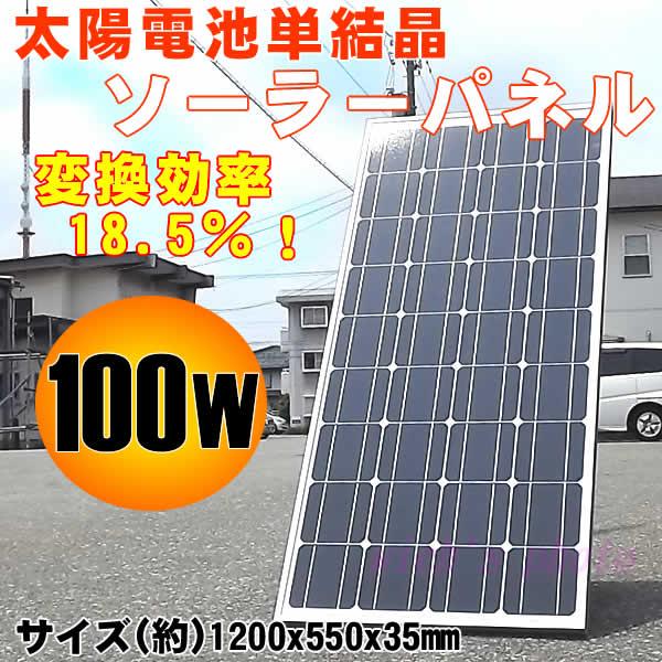 solar100w-185