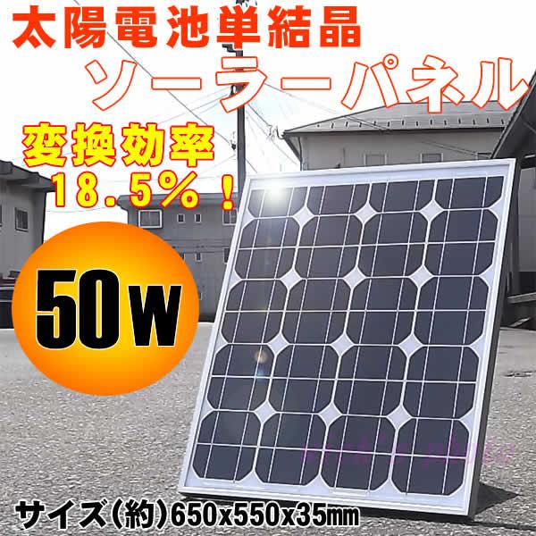 solar50w-185