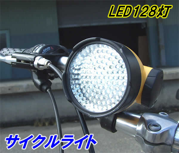 cyclelight128