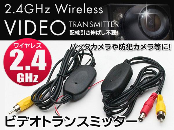 videotransmitter