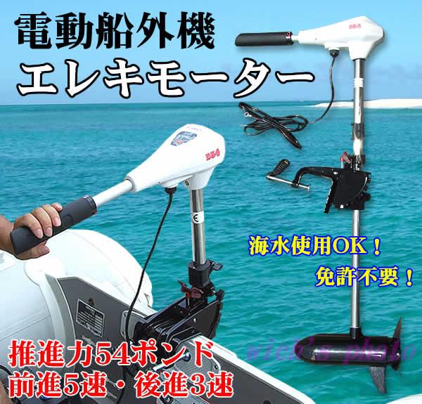 エレキモーター(電動船外機)【54ポンド】