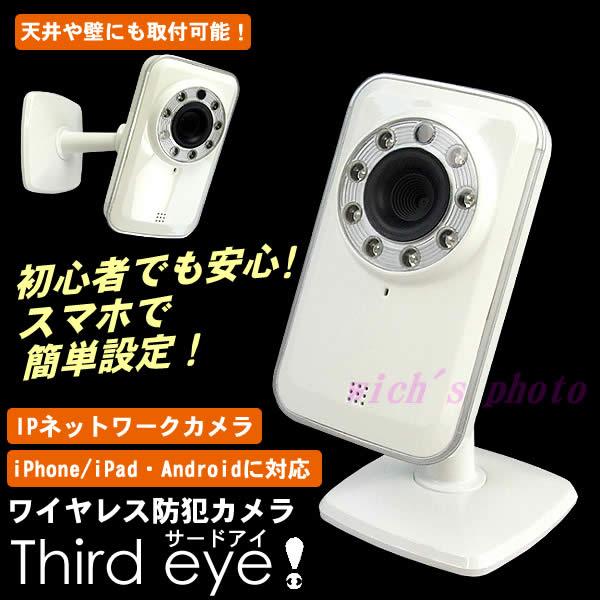スマホで監視可能なワイヤレス防犯カメラ